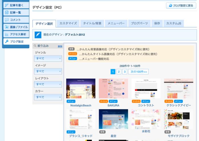ライブドアブログのデザインを設定
