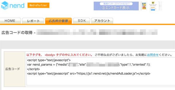 nend広告コード