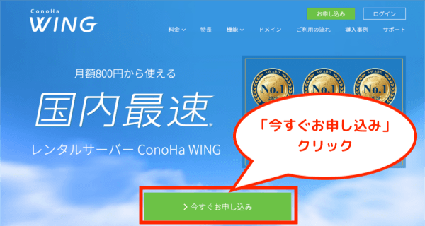 ConoHa WING 申し込み